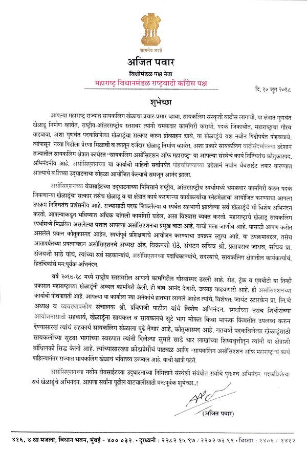 Message Ajitdada Pawar-page-001.jpg