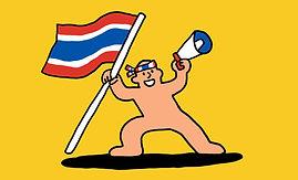 เดี่ยวเถิดชาวไทย