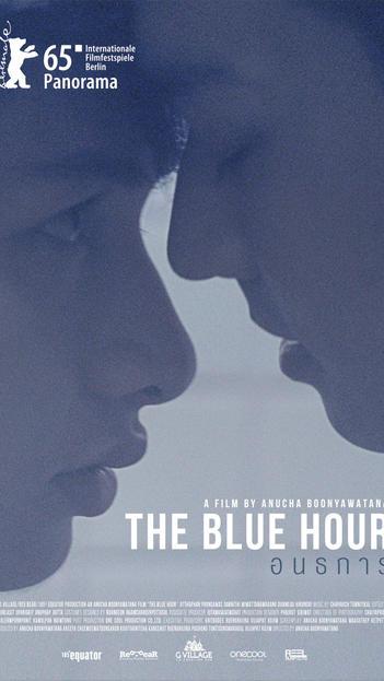 The BlueHour อนธการ