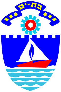 1200px-Coat_of_arms_of_Bat-Yam.svg