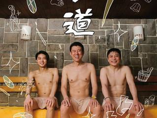 """サウナの""""伝道漫画""""「サ道」ドラマ化!サウナ好き俳優が集結"""