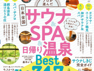 【完全ガイドシリーズ219】SPA & サウナ & 日帰り温泉 完全ガイド
