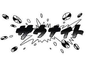 サウナイトVol.007 〜サ道ドラマ化記念スペシャル〜in Spa LaQua