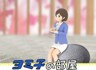 NHKニュースのリポーターとして採用された、新人のヨミ子です。