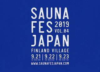 日本最大級のサウナイベント「SAUNA FES JAPAN 2019」開催決定
