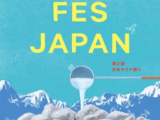第2回日本サウナ祭り一般応募開始!