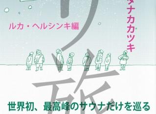 「サ旅 ルカ・ヘルシンキ編」 Kindle版リリース!