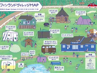 第3回日本サウナ祭り情報