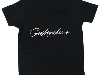 teeparty [サT] GAIKIYOKUリリース