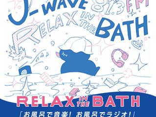 東京銭湯 - TOKYO SENTO - × J-waveのコラボレーションイベント「RELAX IN THE BATH」