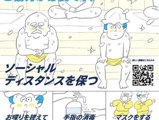 日本サウナ学会から新型コロナウイルス感染症対策啓蒙ポスターを無料で配布します!