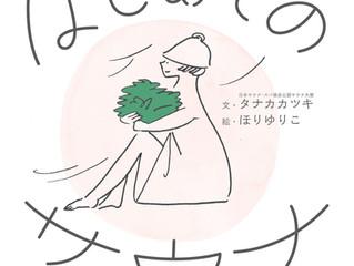 「はじめてのサウナ」刊行