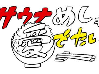 【サウナめしも愛でたい】YouTubeチャンネルスタート!