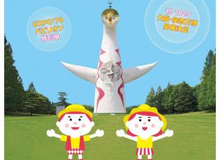 2025 大阪・関西万博開催決定!EXPO' 70 パビリオン 私の大阪万博 思い出の品展:第1部「~永遠の万博っ子たちの、記憶の数々~」
