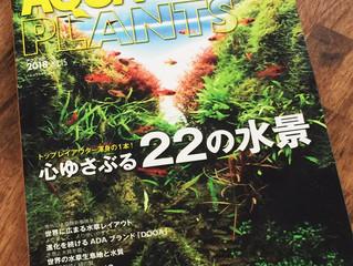 AQUA PLANTS (アクアプランツ) No.15発売