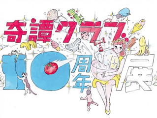 奇譚クラブ10周年展 in 福岡パルコ