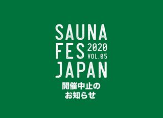 全国のサウナーの皆様へ「SAUNA FES JAPAN 2020」開催中止のお知らせ