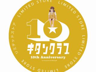 「奇譚クラブ」の設立10周年を記念した期間限定ショップ 10th Anniversary LIMITED STOR