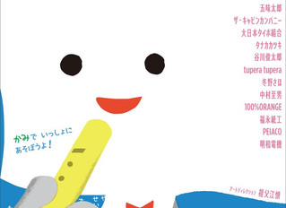 新感覚絵本「ぺぱぷんたす」第二弾発売