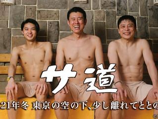 ドラマ「サ道」がバレンタインに1日限りの復活!