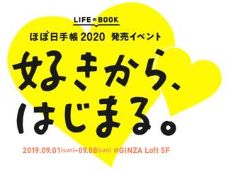 「ほぼ日手帳2020」の発売を記念 「好きから、はじまる。」を開催