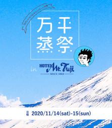 「万平蒸祭」サウナ大好き芸人・マグ万平による、サウナを遊びつくす二日間。2020年11月14日(土)〜15日(日)開催決定!