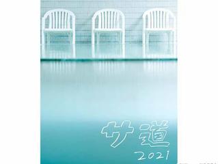 タナカカツキ「サ道」のドラマ新シリーズが7月開始