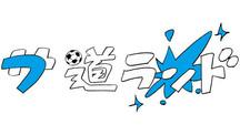 テレビ東京『サ道20201』と川崎フロンターレが「かわさき水祭り」でコラボ
