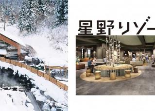 ドラマ「サ道」×クラブツーリズム「北の聖地でととのうサウナ旅 2日間」