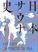 『日本サウナ史』|草彅洋平