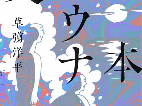 『日本サウナ史』 草彅洋平