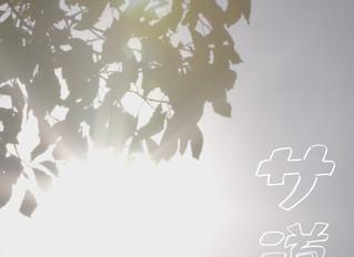 とくさしけんご ドラマ25「サ道」サウンドトラック