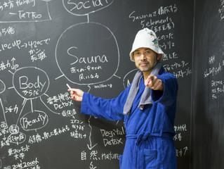 【オンライン】日本人とサウナ ~なぜ今サウナブームなのか~
