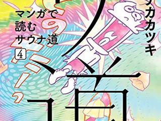 「マンガ サ道」 4巻発売