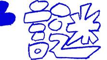 【イベント情報!!】「サ謎!? 夏のぶらり旅〜上野4施設でととのう〜」