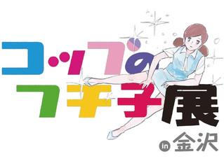 コップのフチ子展in金沢