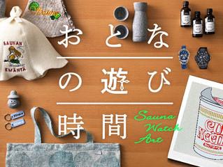おとなの遊び時間「MITSUKOSHI SAUNA CLUB」開催|日本橋三越本店