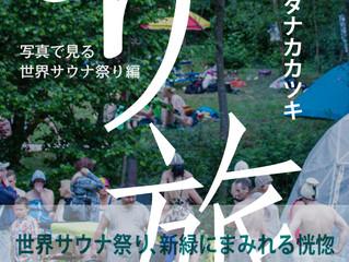 『サ旅 写真で見る世界サウナ祭り編』