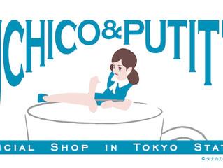 「コップのフチ子」オフィシャルショップ オープン!!