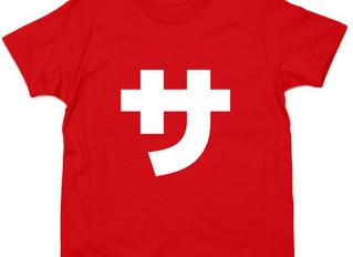 サウナに関するTシャツのお店「サT」 新アイテム追加