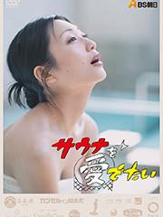サウナを愛でたい DVD-BOX 12月2日(水)発売決定!