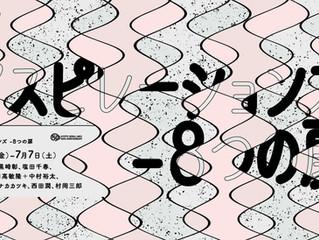 京都精華大学50周年記念企画展「アスピレーションズ―8つの扉」