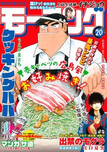 『マンガ サ道』新シリーズ、本日発売の「モーニング」20号にて開幕
