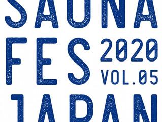 日本最大級のサウナイベント「SAUNA FES JAPAN 2020」過去最大規模で今年も開催