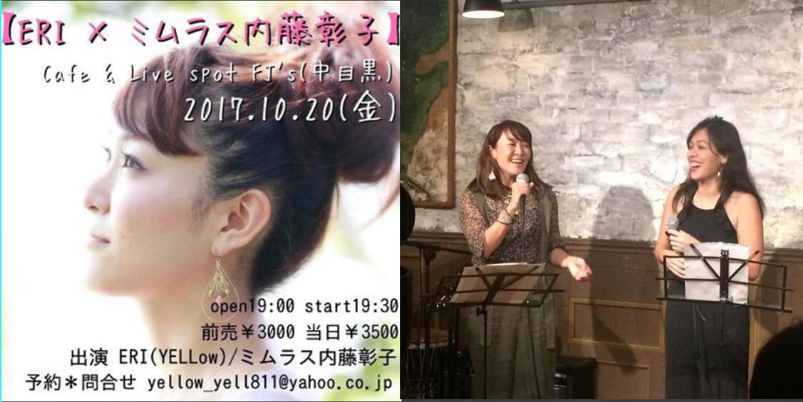 ERI x Mimuras Aiko Naito