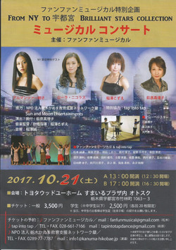 Bright Stars Collection Concert