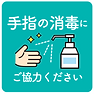 手指消毒のお願い.png