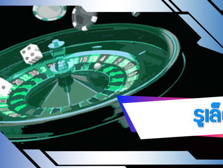 Guidelines for playing roulette online