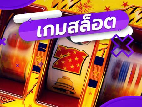 เกมสล็อต ธีมเกมสล็อตออนไลน์ในลักษณะของเท็กซัส โฮลเอ็ม