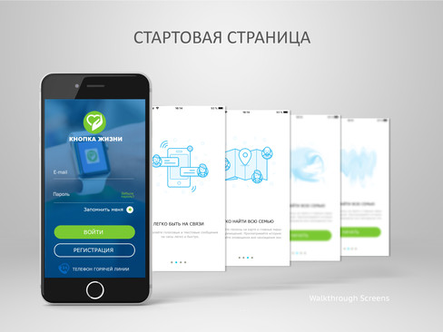 Кнопка Жизни App